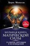 Bolshaja kniga magicheskoj sily. Razvitie intuitsii i jasnovidenija, 2-e izdanie