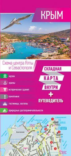 Krym. Karta+putevoditel