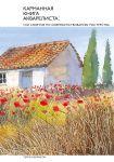 Karmannaja kniga akvarelista: 100 sovetov po sovershenstvovaniju masterstva