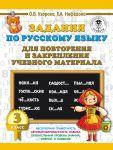 Zadanija po russkomu jazyku dlja povtorenija i zakreplenija uchebnogo materiala. 3 klass
