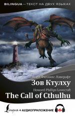 Zov Ktulkhu = The Call of Cthulhu + audioprilozhenie