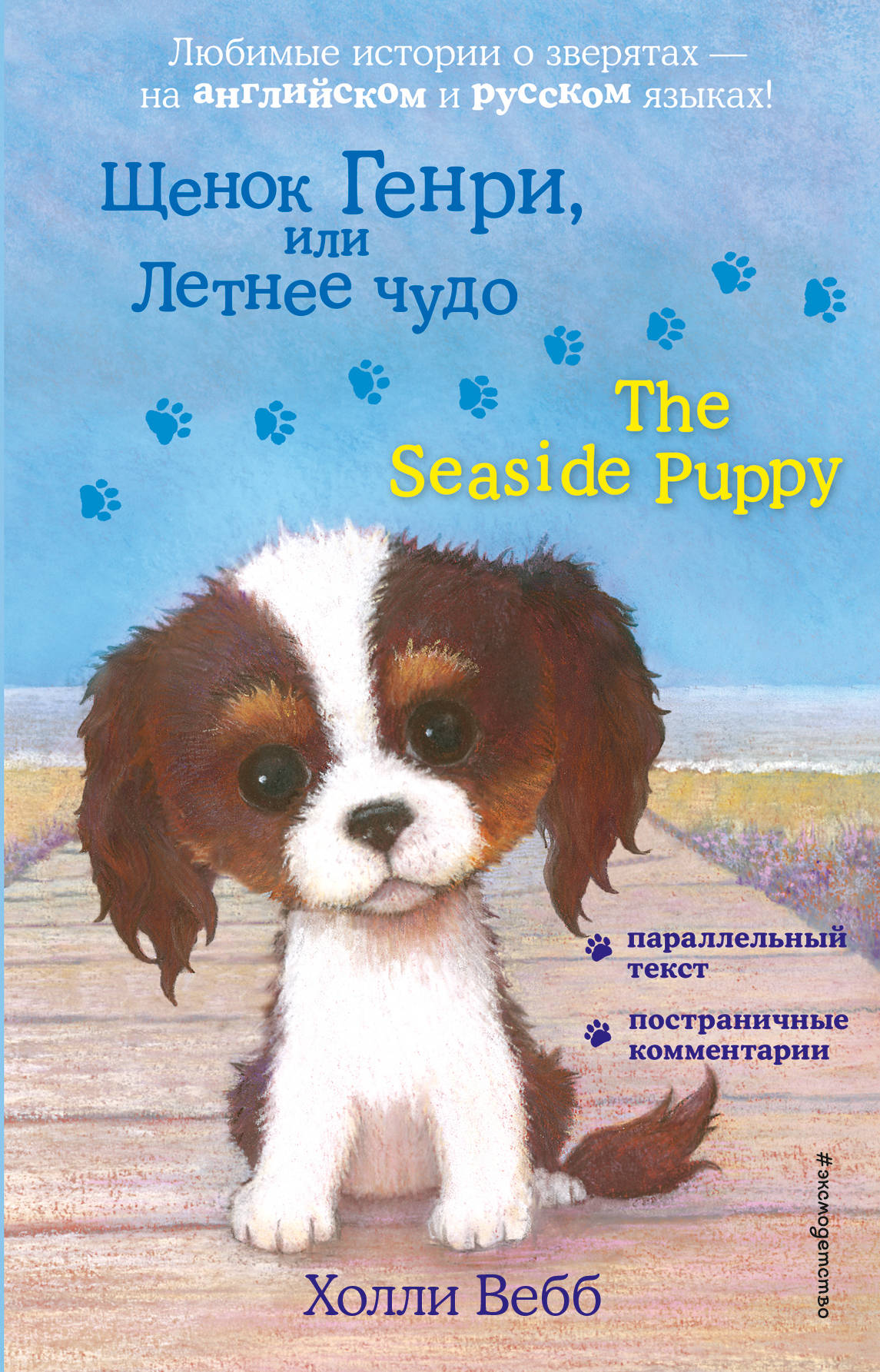 Schenok Genri, ili Letnee chudo = The Seaside Puppy