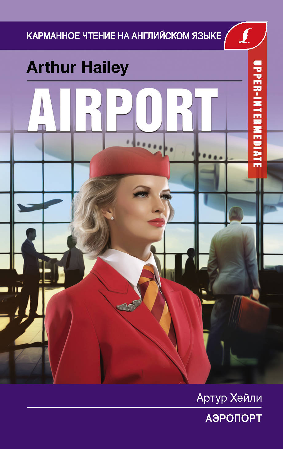 Aeroport. Upper-Intermediate