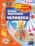 Atlas anatomii cheloveka