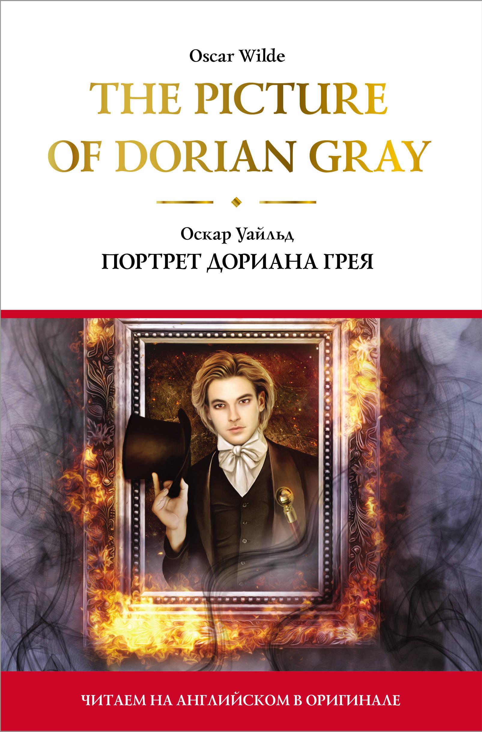 The Picture of Dorian Gray = Portret Doriana Greja