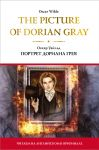 The Picture of Dorian Gray = Портрет Дориана Грея