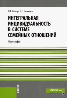 Integralnaja individualnost v sisteme semejnykh otnoshenij. Monografija