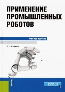 Применение промышленных роботов. Учебное пособие