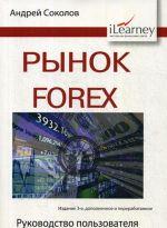 Rynok Forex. rukovodstvo polzovatelja. 3-e izd., ispr. i dop