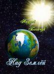 Nad Zemljoj