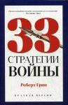 33 strategii vojny