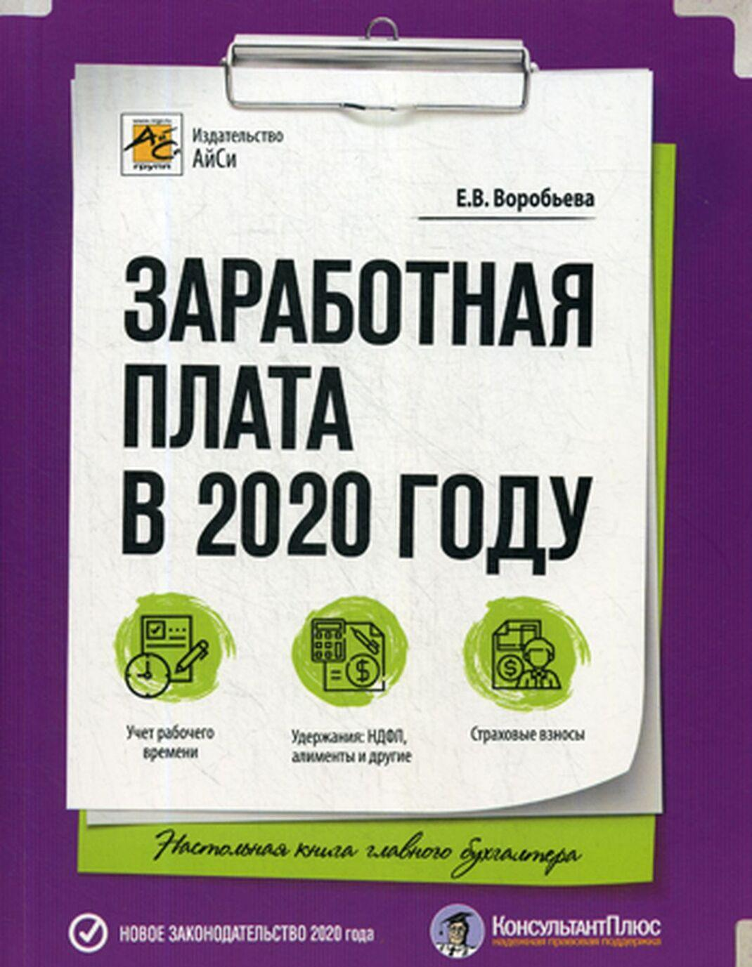 Zarabotnaja plata v 2020 godu