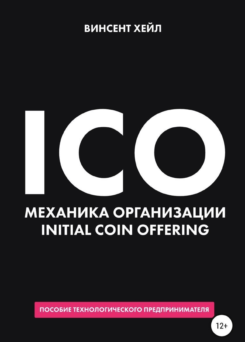 ICO. Mekhanika organizatsii Initial Coin Offering