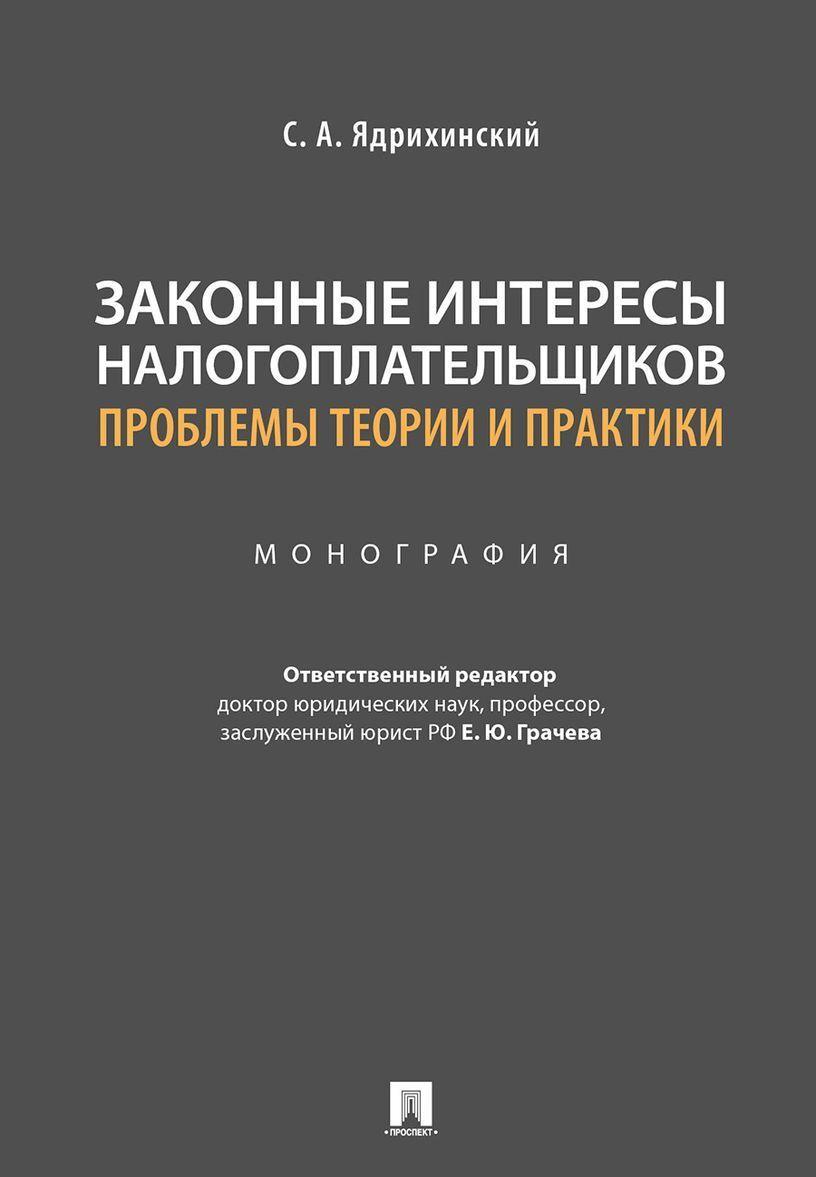 Zakonnye interesy nalogoplatelschikov: problemy teorii i praktiki