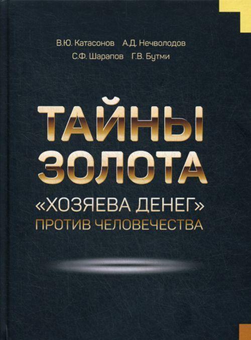 "Tajny zolota. ""Khozjaeva deneg"" protiv chelovechestva"