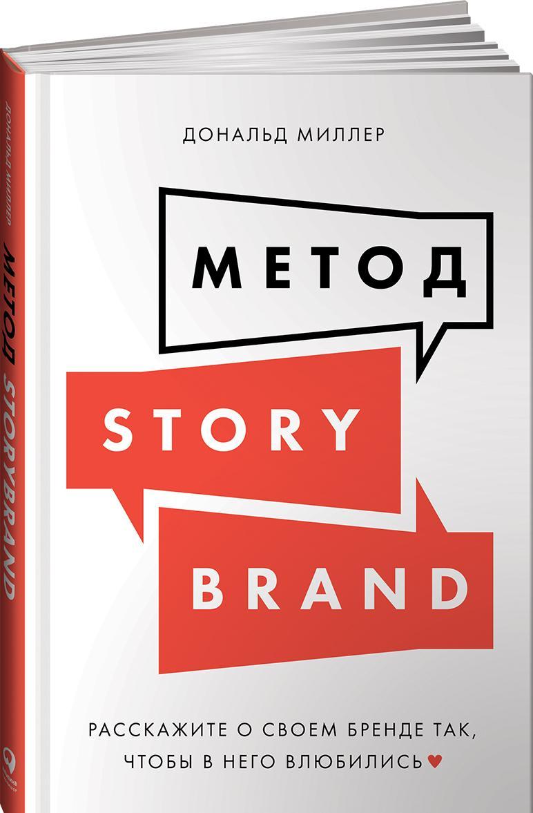 Metod StoryBrand: Rasskazhite o svoem brende tak, chtoby v nego vljubilis