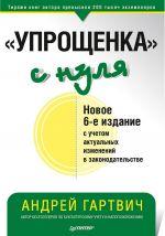 """""""Uproschenka"""" s nulja. Novoe 6-e izdanie"""