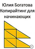 Kopirajting dlja nachinajuschikh