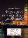 Razgovornyj anglijskij jazyk za 50 chasov