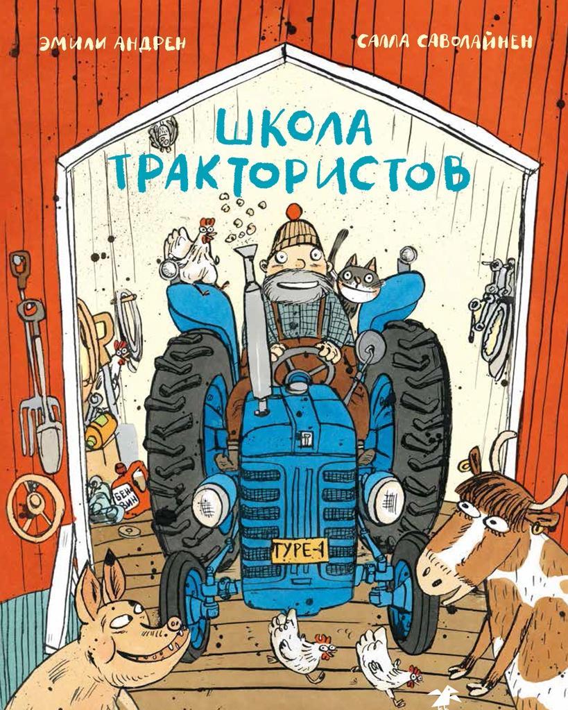 Shkola traktoristov