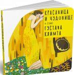 Krasavitsa i Chudovische v stile Gustava Klimta