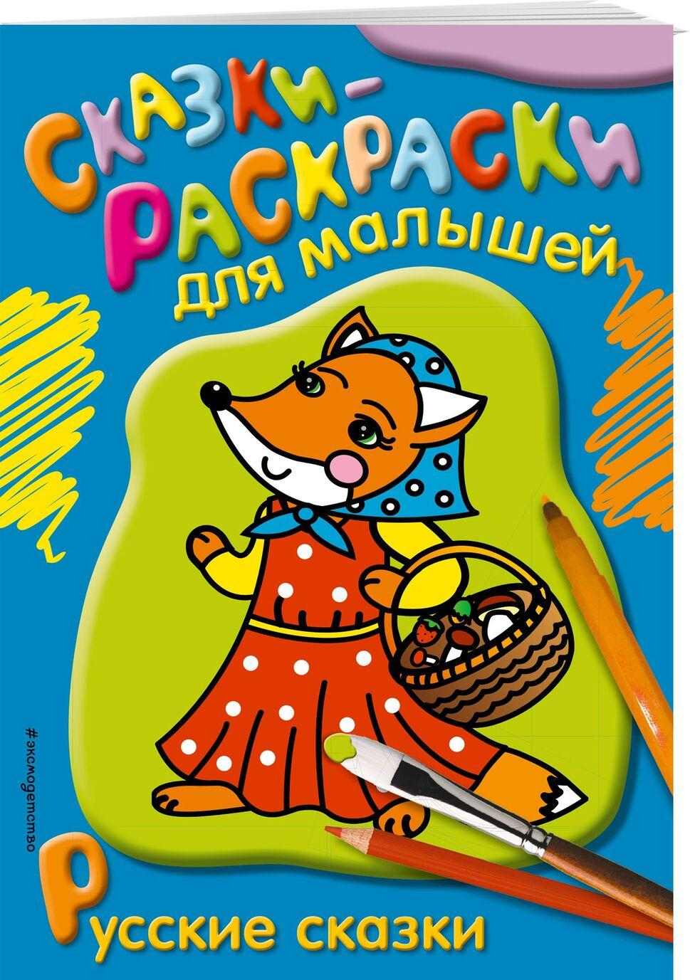 Russkie skazki
