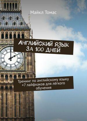 Anglijskij jazyk za 100 dnej