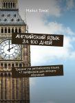 Английский язык за 100 дней