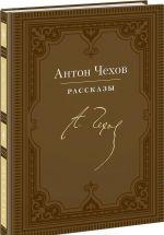 Anton Chekhov. Rasskazy