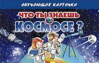 Chto ty znaesh o kosmose?