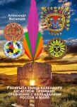 Raskryta tajna kalendarja katastrof Tiuanako, sravnenie s kalendarjami rossov i majja