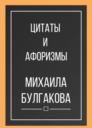 Tsitaty i aforizmy Mikhaila Bulgakova