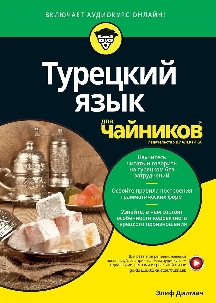 Turetskij jazyk dlja chajnikov