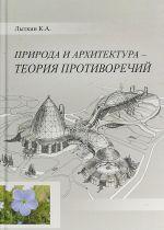 Priroda i arkhitektura - teorija protivorechij