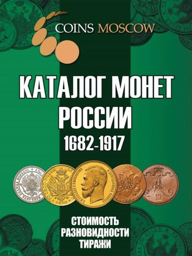 Katalog monet Rossii 1682-1917. Stoimost, raznovidnosti, tirazh