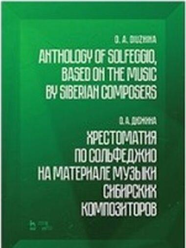 Khrestomatija po solfedzhio na materiale muzyki sibirskikh kompozitorov. Uchebno-metodicheskoe posobie