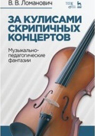 Za kulisami skripichnykh kontsertov. Muzykalno-pedagogicheskie fantazii