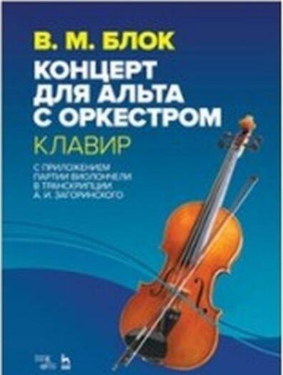Kontsert dlja alta s orkestrom. Klavir. S prilozheniem partii violoncheli v transkriptsii A. I. Zagorinskogo. Noty