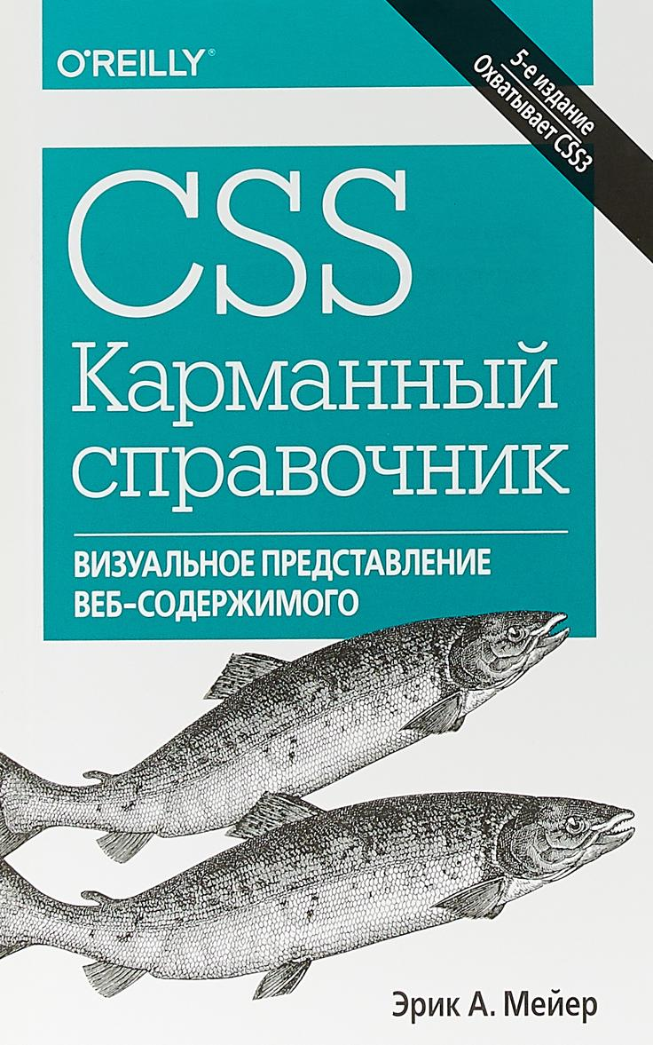 CSS. Karmannyj spravochnik