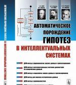 Avtomaticheskoe porozhdenie gipotez v intellektualnykh sistemakh / Izd. stereotip.