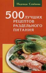 500 luchshikh retseptov razdelnogo pitanija