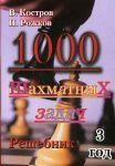 1000 шахматных задач. Решебник 3 год