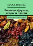 Vjalenye frukty, jagody i ovoschi