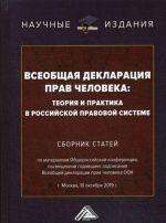 Vseobschaja deklaratsija prav cheloveka. teorija i praktika v rossijskoj pravovoj sisteme