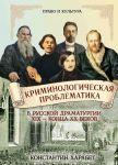 Kriminologicheskaja problematika v russkoj dramaturgii serediny XIX - kontsa XX vekov