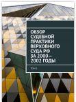 Obzor Sudebnoj praktiki Verkhovnogo suda RF za 2000-2002 gody