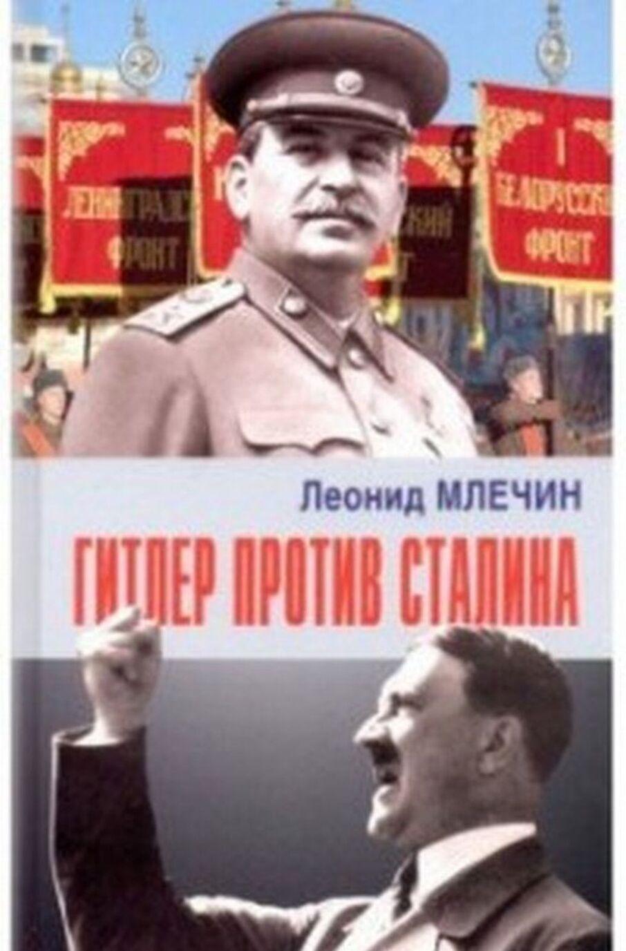 Gitler protiv Stalina
