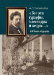 Chekhov v Gurzufe
