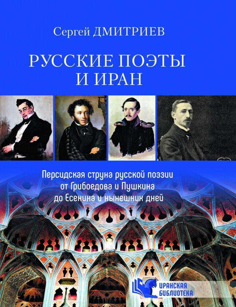 Russkie poety i Iran. Persidskaja struna v russkoj poezii ot Griboedova i Pushkina do Esenina...