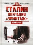 """Stalin. Operatsija """"Ermitazh"""""""
